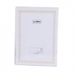 دفتر روكو 40ورقة عربي 10351