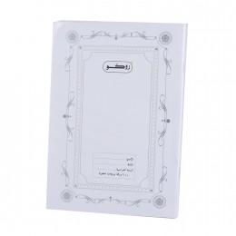 دفتر روكو مربعات صغيرة 100 ورقة